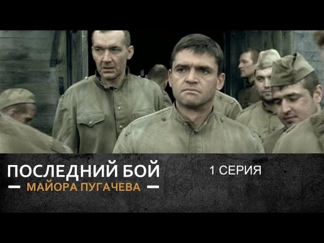 Последний бой майора Пугачева 1 Серия