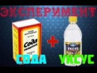 Сода + уксусная кислота