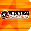 Магазин Эксперт Компьютер