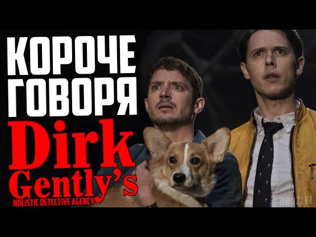 Холистическое детективное агенство Дирка Джентли