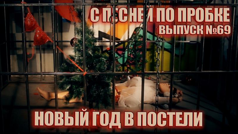 НОВЫЙ ГОД В ПОСТЕЛИ (ЧИ-ЛИ COVER). С ПЕСНЕЙ ПО ПРОБКЕ. Мария Шилова. Выпуск №69