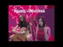 Cover Кравц - Обнуляй