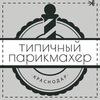 Типичный парикмахер | Краснодар