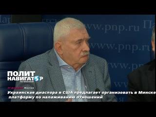 Украинская диаспора в США предлагает организовать в Минске платформу по налаживанию отношений