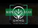 Маркетинг план благотворительного проекта GMMG