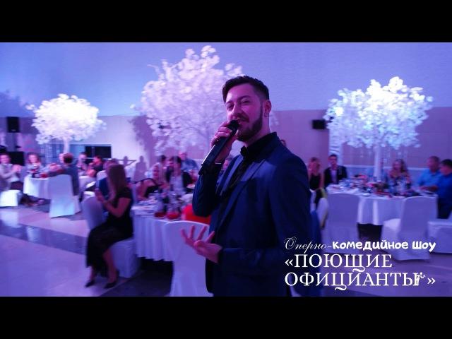 Оперно комедийное шоу Поющих официантов на свадьбе