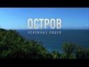 Остров ненужных людей (трейлер)
