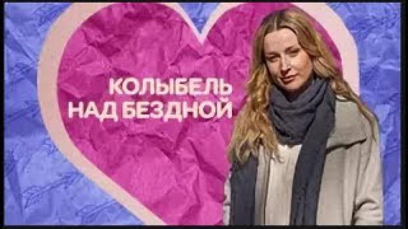 КОЛЫБЕЛЬ НАД БЕЗДНОЙ Русские мелодрамы драмы Фильм покорил сердца зрителей