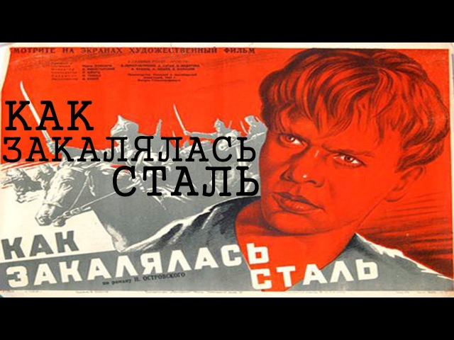 Как закалялась сталь 1942 (Павел Корчагин, Николай Островский)