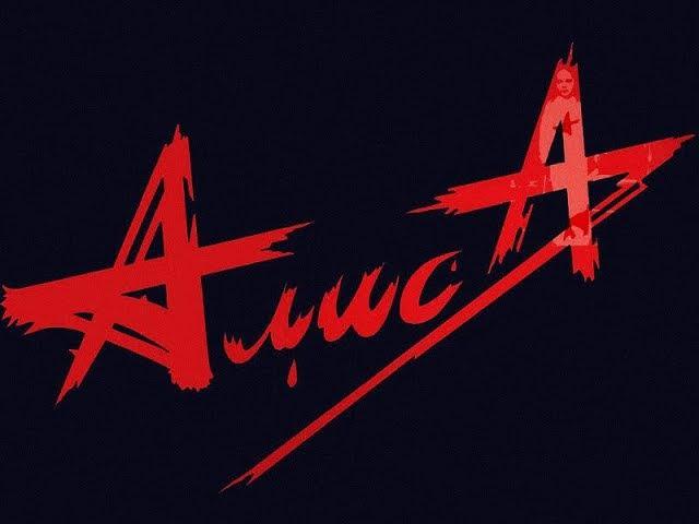 Алиса - Чёрно-Белый Цвет (Машина Времени cover)