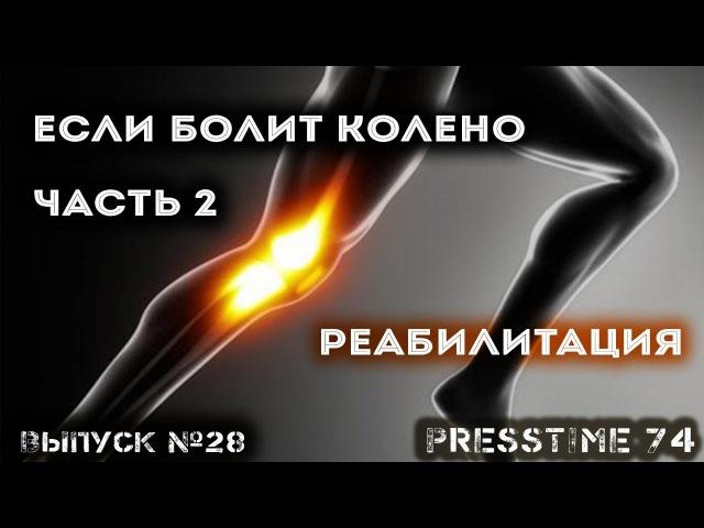 Если болит колено часть 2 реабилитация tckb jkbn rjktyj xfcnm 2 htf bkbnfwbz