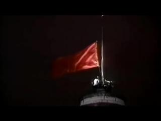 Спуск государственного флага СССР над Кремлем