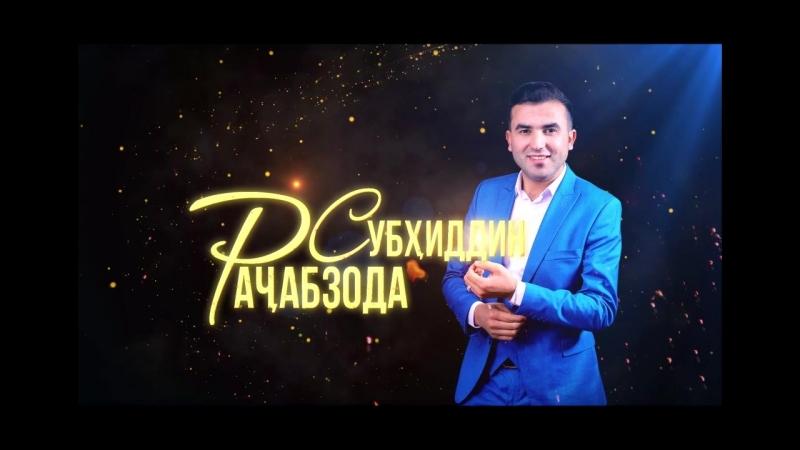Консерти Субхиддин Рачабзода санаи 14 феврал соати 14 00 ТРКТанин