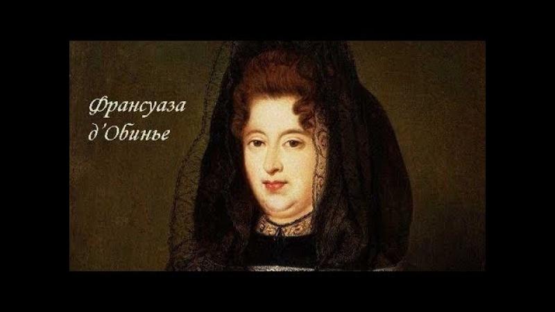 Фаворитки французских королей Франсуаза д'Обинье 27 ноября 1635 15 апреля 1719