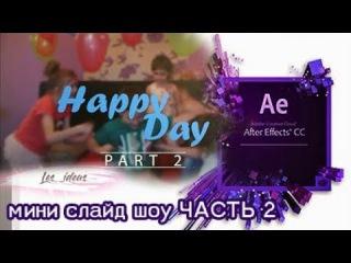 Adobe After Effects tutoiria l- Part 2| Слайд шоу - Часть 2 в AE