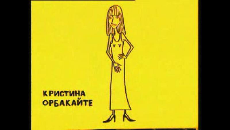 Мутагены (MTV Russia, 1999) Кристина Орбакайте-Без тебя