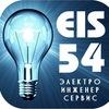 Электрик Профи Новосибирск. (EIS54)