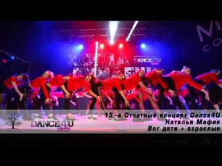 15-й Отчетный концерт Dance4U   Наталья Мафия   Вог дети + взрослые