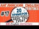 20 примеров 17 Have you ever Present Perfect и слово ever АНГЛИЙСКИЙ ЯЗЫК, уроки