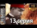 Столыпин Невыученные уроки 13 серия из 14 Исторический сериал драма 2006