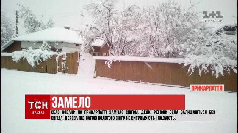 ТСН. Село Кобаки замело