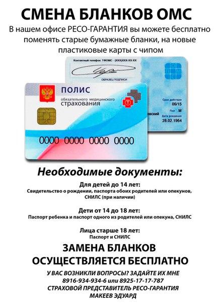 где поменять страховой медицинский полис в москве