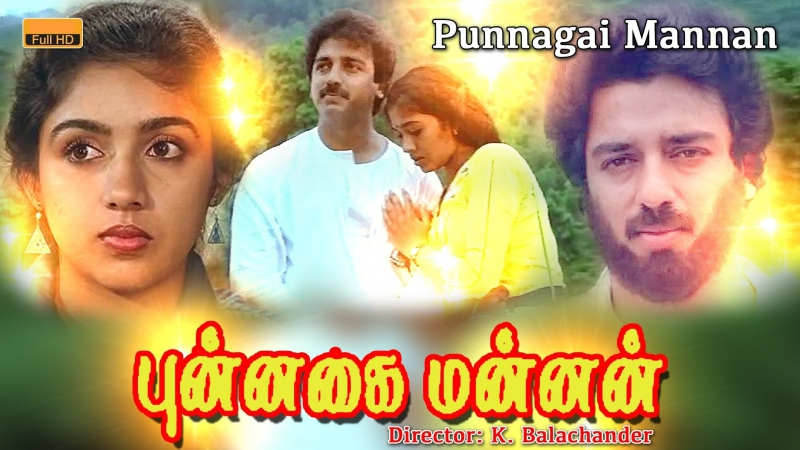 Punnagai Mannan 1986 Tamil movie songs Kamal Haasan, Revathi, Rekha - Jukebox - Super Hit Romantic Movie