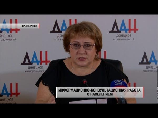 Тамара Козенко об информационно-консультационной работе с населением. Актуально. 12.07.18