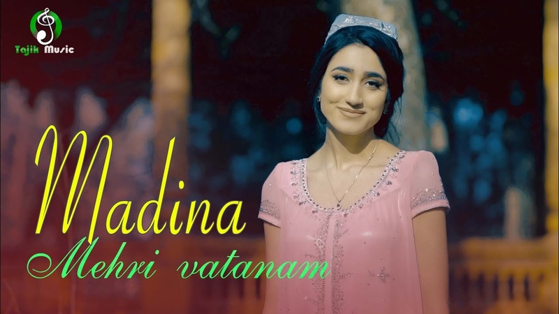 Мадина - Мехри Ватан | Madina - Mehri Vatan