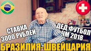 БРАЗИЛИЯ-ШВЕЙЦАРИЯ | ПРОГНОЗ ДЕДА ФУТБОЛА | СТАВКА 3000 РУБЛЕЙ | ТОЧНЫЙ СЧЁТ |