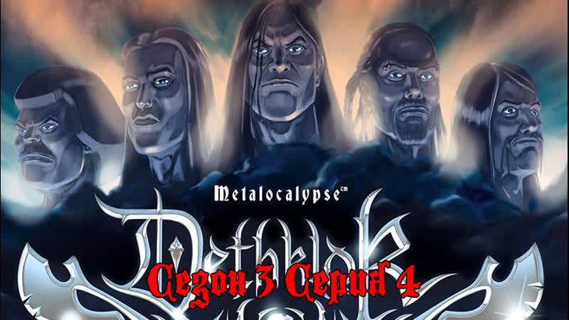 Metalocalypse - 3x04 - Dethmas. Металлопокалипсис - Дэтрождество. Сезон 3, серия 04