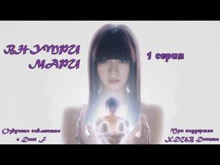 1 серия | Озвучка Внутри Мари/Boku wa Mari no Naka (Русская озвучка)