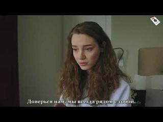 5-1 (субтитры) (Единое сердце | Tek yurek)