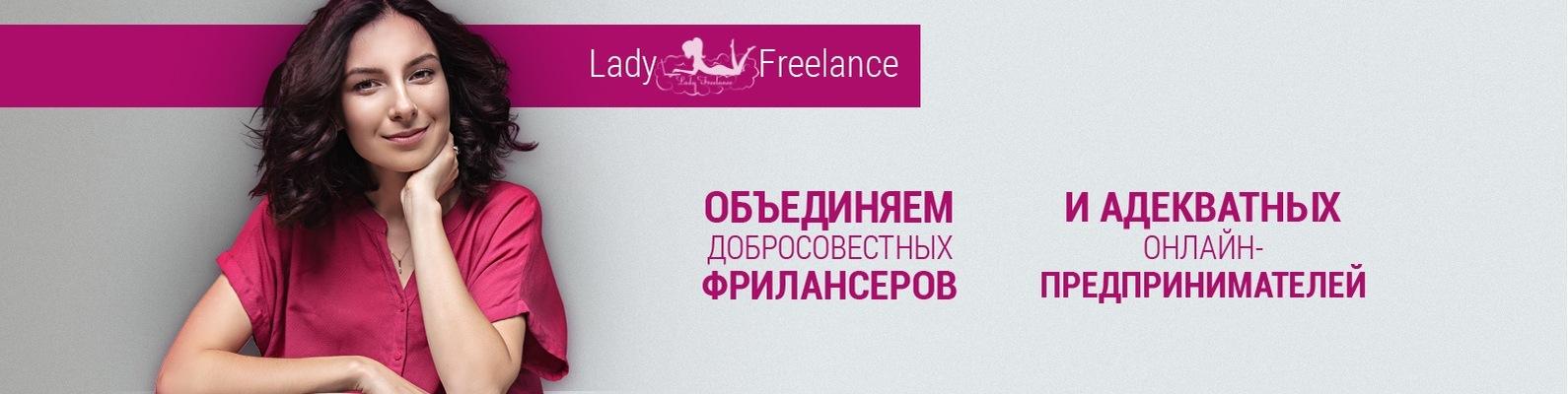 Леди фриланс сайт фриланс для 3д модельеров