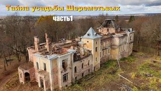 Тайна усадьбы Шереметьевых в селе Высокое часть 1