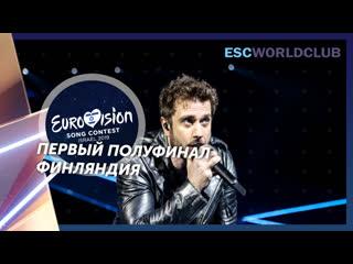 Darude feat. sebastian rejman look away (eurovision 2019 финляндия, первый полуфинал)