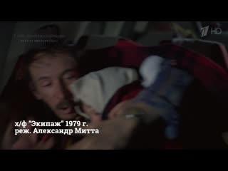 Фрагмент фильма Экипаж
