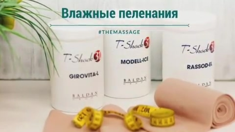 Бандажное обертывание T-shok 31 в Клинике Косметологии Поповой Татьяны