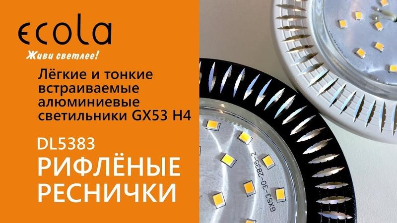 Рифлёные реснички Лёгкие и тонкие встраиваемые алюминиевые светильники Ecola gx53 h4