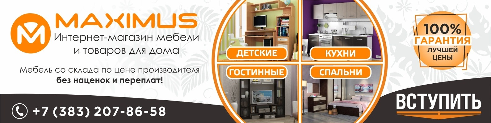магазин мебели Maximus мебель по низким ценам вконтакте