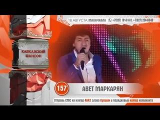 Звезда Юга России Авет Маркарян друзья я принимаю участия в премии серебряном кувшине поддержите меня номер для голосования 157
