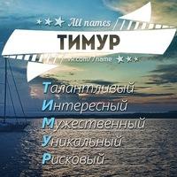 Мамышев Тимур
