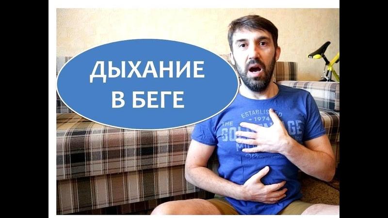 Как правильно дышать во время бега Советы rfr ghfdbkmyj lsifnm dj dhtvz tuf cjdtns