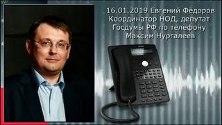 РадиоНОД: Как захватили СССР в 91 году? Комментарии Евгения Федорова