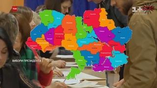 Процветание или крах? Что ждет Украину после выборов!