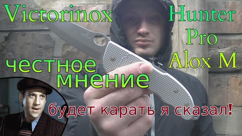 Швейцарский нож Victorinox Hunter Pro Alox честное не любителя викторинокс а карателя мнение
