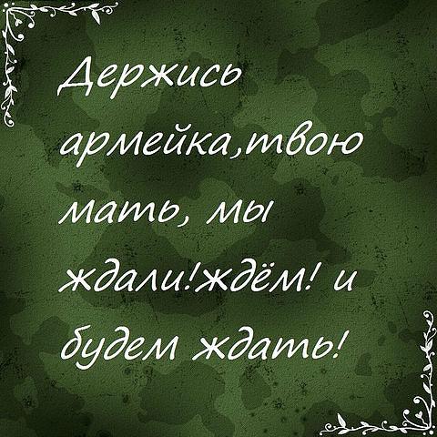 Открытки украинским солдатам малобродский