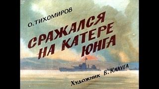 г. - Подвиг Олега Ольховского