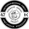 Проекты NRC - 10/10, 47/47, 78/78 и др.