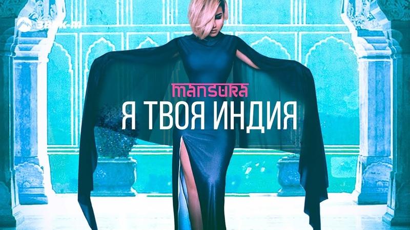 Mansura Я твоя Индия Премьера трека 2018